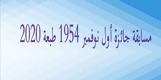 إعلان عن مسابقة وطنية « جائزة أول نوفمبر 1954 » طبعة 2020
